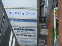 兵庫神戸店外観の写真