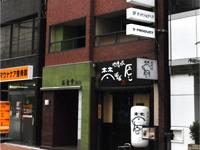 上野店ビル