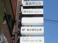 上野店看板